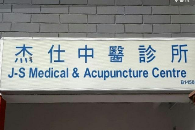 J-S Medical & Acupuncture Centre