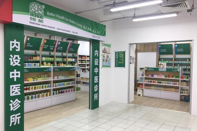Tong Jum Chew Clinic