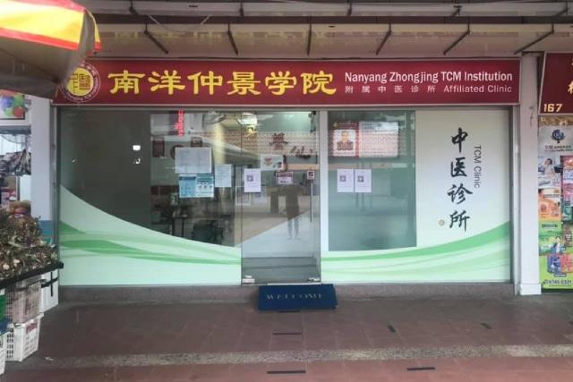 Zhongjing TCM Clinic